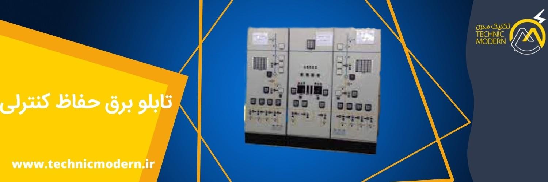 تابلو برق حفاظ کنترلی