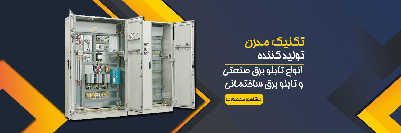 انواع تابلو برق صنعتی و تابلو برق ساختمانی